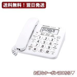 パナソニック デジタル電話機 VE-GD26-W (親機のみ・子機無し) 迷惑電話対策機能搭載 health-city