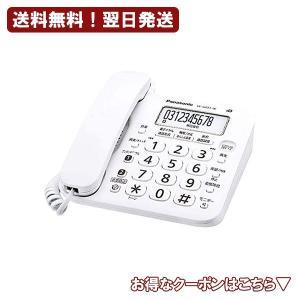 パナソニック デジタル電話機 VE-GZ21DL-W (親機のみ・子機無し) VE-GD26DL-Wと同型 health-city