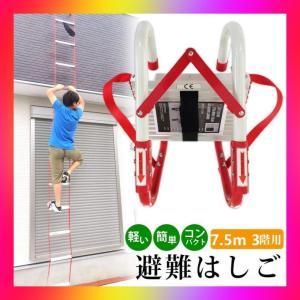 避難はしご 災害 火災 3階用(7.5m) コンパクト収納タイプ|health-city