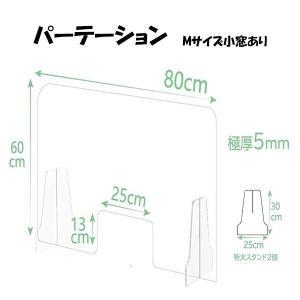 パーテーション 飛沫防止パネル 小窓あり Mサイズ 幅80cm×高さ60cm health-city