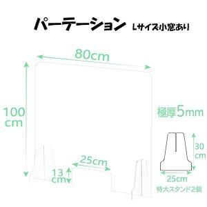 パーテーション 飛沫防止パネル 小窓あり Lサイズ 幅80cm×高さ100cm health-city