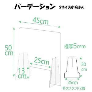 パーテーション 飛沫防止パネル 小窓あり Sサイズ 幅45cm×高さ50cm health-city