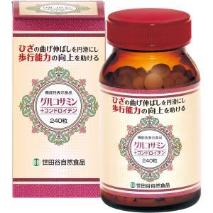 世田谷自然食品 グルコサミン+コンドロイチン 300mg×240粒 送料無料|health-city