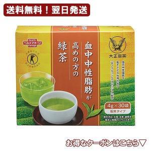 大正製薬 血中中性脂肪が高めの方の緑茶 30袋 送料無料|health-city