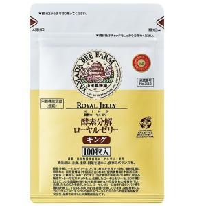 山田養蜂場 ローヤルゼリーキング 100粒 サプリメント|health-city
