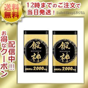 鍛神 キタシン 180粒 2袋セット HMB ca 2000mg BCAA アミノ酸 アルギニン オ...
