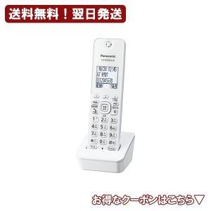 パナソニック 増設子機 1.9GHz DECT準拠方式 ホワイト KX-FKD404-W1 送料無料|health-city