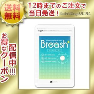 ブレッシュ Breashプラス 30粒 グレープフルーツミント味 タブレット サプリメント|health-city