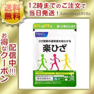 ファンケル FANCL 楽ひざ 30粒 サプリメント 送料無料|health-city