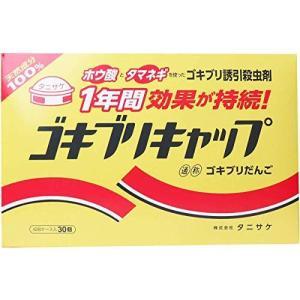 タニサケ ゴキブリキャップ 30個入 駆除 業務用 駆除剤 忌避剤 殺虫剤 害虫 ホウ酸ダンゴ|health-city