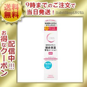 セラプリエ 薬用 頭皮保湿 育毛ローション 2個セット 送料無料|health-city