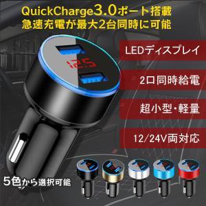 シガーソケット USB Quick Charge3.0 カーチャージャー 2連 急速充電 車載充電器 LED知能電圧表示 12-24V車種適用 5色|health-city