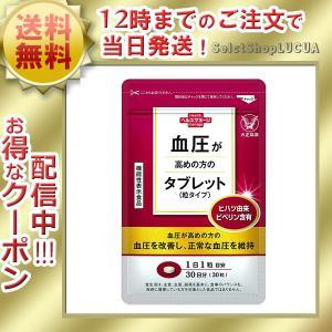 血圧が高めの方のタブレット 30粒 サプリメント 高血圧 肥満|health-city
