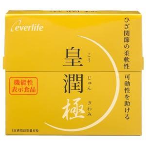 皇潤 極 180粒 エバーライフ 約1カ月分 サプリメント ヒアルロン酸|health-city