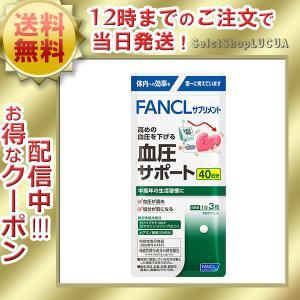 ファンケル 血圧サポート 40日分 サプリメント 健康 高血圧 送料無料|health-city