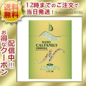 ナノカルファミリー レモン味 30包 カルシウム サプリメント|health-city