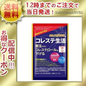 コレステ生活 1袋 62粒入り コレステロール対策 サプリメント|health-city