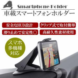 スマホホルダー スマホスタンド クリップ式 車 車用 車載ホルダー スマホ iPhone Android 運転席|health-city