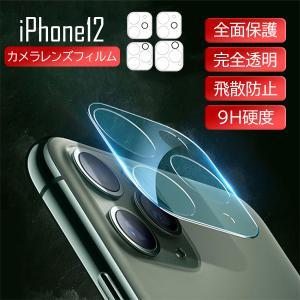 iPhone 12 mini/12/12 Pro/12 Pro Max カメラレンズ 液晶保護フィルム レンズカバー クリア 全面保護 液晶保護シート 防気泡 防汚コート health-city