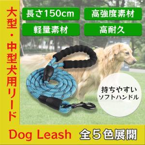 リード 犬用 衝撃吸収 中型犬 大型犬 持ちやすい ソフトハンドル おしゃれ 小型犬 ペットリード ハーネス 丸型|health-city