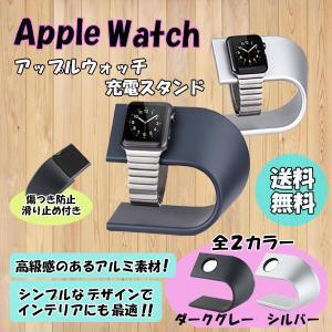 アップルウォッチ 充電スタンド AppleWatch スマートウォッチ アルミ製 充電ホルダー 充電器 health-city