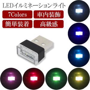 イルミライト USB LEDライト イルミカバー 7色 室内ライト 車内照明 LED 車 パソコン USB端子 保護 汚れ防止|health-city
