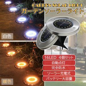 ソーラーライト 埋め込み式 4個セット 16LED 置き型 屋外 自動点灯 防水 玄関 屋外照明 ガーデンライト|health-city