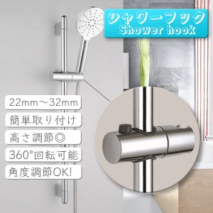 シャワーフック スライド式 修理交換用 ホルダー ヘッド 直径22mm〜32mm 角度調節 お風呂