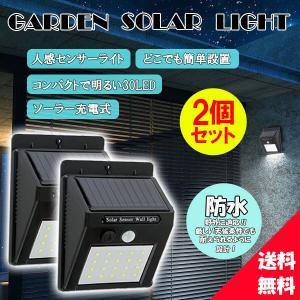 センサーライト 30LED 2個セット ソーラーライト 人感センサー 防犯ライト 自動点灯 防水 太陽発電 配線不要 庭 壁 ガーデン|health-city