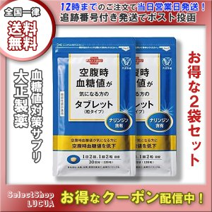 空腹時血糖値が気になる方のタブレット 30日分 2袋セット サプリメント 120粒 粒タイプ 大正製薬|health-city
