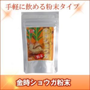 日本では古くから薬味や香味料、また風邪の特効薬としてしょうが湯が飲まれています。 この「健康フーズ ...