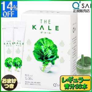 キューサイ ケール青汁(粉末タイプ) 1箱(30包入) 青汁の商品画像 ナビ