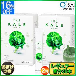 キューサイ青汁 粉末青汁 レギュラー 30包2箱まとめ買い healthbank21