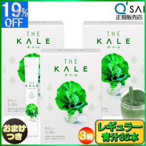 キューサイ青汁 粉末青汁 レギュラー 30包3箱まとめ買い healthbank21