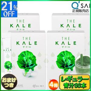 キューサイ青汁 粉末青汁 レギュラー 30包4箱まとめ買い healthbank21