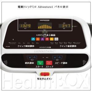 ルームランナー 電動トレッドミル Adventure1 アドベンチャー1 Horizon Fitness ランニングマシン (ポイント15倍/特典ゴムマット付)|healthbox|02
