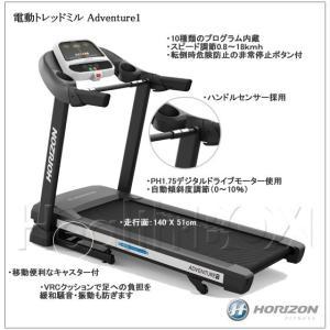 ルームランナー 電動トレッドミル Adventure1 アドベンチャー1 Horizon Fitness ランニングマシン (ポイント15倍/特典ゴムマット付)|healthbox|03