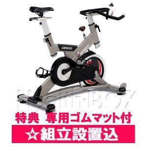 エアロバイク SPIRIT (スピリット)スピンバイク CB900 Dyaco (ダイヤコ)組立設置/マット付 healthbox