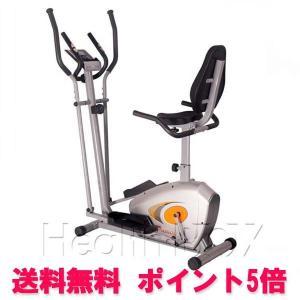 クロストレーナー シート付きエリプティカルバイク DK-8509H (DAIKOU)ダイコウ (ポイント10倍)|healthbox