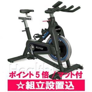 エアロバイク インドアサイクル ELITE IC7.1 (Horizon Fitness )設置組立付/ポイント5倍 healthbox