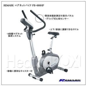 エアロバイク マグネットバイクFB-680HP REMARK (リマーク)|healthbox|02