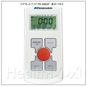 エアロバイク マグネットバイクFB-680HP REMARK (リマーク)|healthbox|03