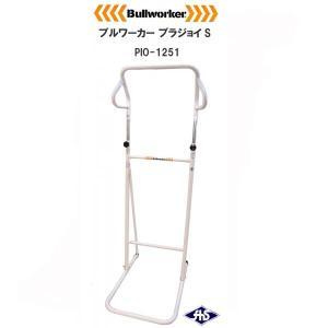 ぶらさがり健康器 ブルワーカー ブラジョイS PIO-1251|healthbox