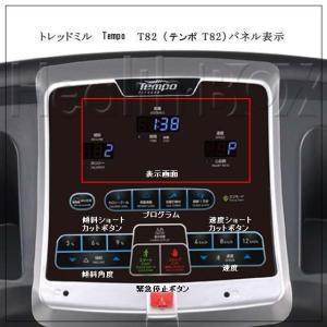 ルームランナー 電動トレッドミル Tempo T82 ジョンソン ランニングマシン(組立設置/純正ゴムマット付)|healthbox|02