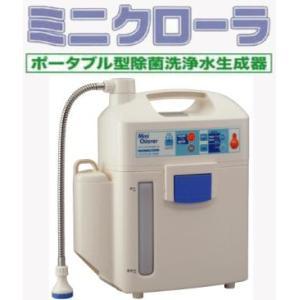 ポータブル型電解除菌水生成器 ミニクローラLB-953|healthcare-div