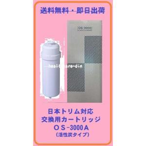 ≪送料無料≫日本トリム対応カートリッジOS-3000A(TI-8000系対応) まとめて2箱|healthcare-div
