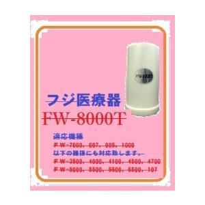 【送料無料】日本インテック・フジ医療器他対応 整水器交換用カートリッジFW-8000T まとめて2本 |healthcare-div