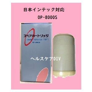 【送料・代引手数料無料】日本インテック・フジ医療器 整水器交換用カートリッジW-8000S (日本インテックOP-8000S共用タイプ)|healthcare-div
