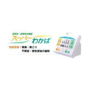 イトーレーター 家庭用電位(高周波・負電荷治療器) 『スーパーわかば』 (代引決済不可)|healthcare-div