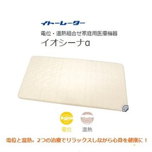 イトーレーター電位・温熱組合せ家庭用治療器 イオシーナe DX(寝具型) (代引決済不可)|healthcare-div